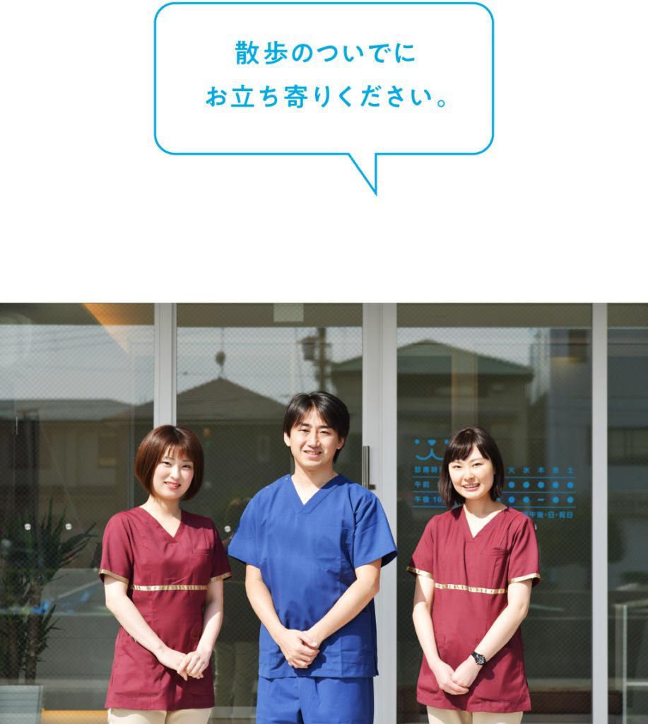 明石本町動物病院でお待ちしております。