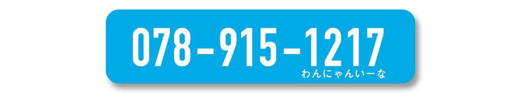 明石本町動物病院の電話番号